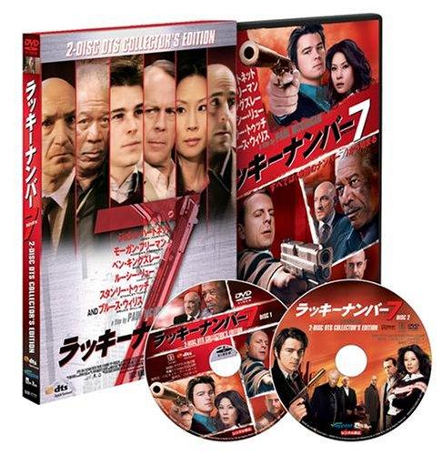 ラッキーナンバー7 DTSコレクターズ・エディション(2枚組) [DVD] ハピネット・ピクチャーズ