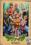 無人惑星サヴァイヴ DVD-BOX 4