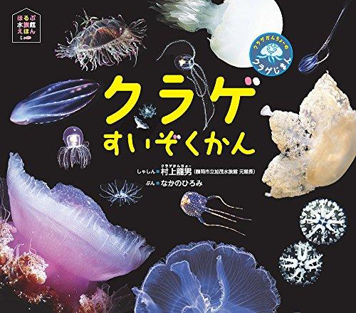 クラゲかんちょーのクラゲじまん (ほるぷ水族館えほん)の詳細を見る