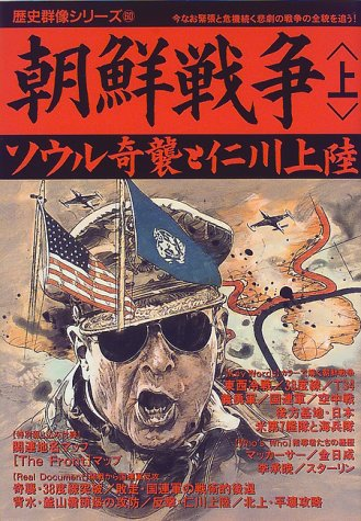 朝鮮戦争 (上) (歴史群像シリーズ (60))