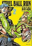 STEEL BALL RUN ジョジョの奇妙な冒険 Part7 2 (集英社文庫―コミック版)