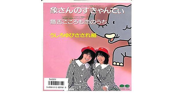 Amazon   象さんのすきゃんてぃ[...