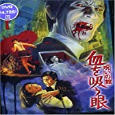 呪いの館 血を吸う眼 [DVD]
