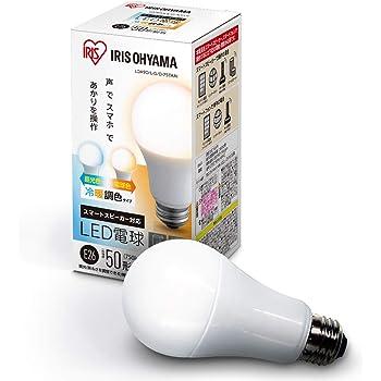 アイリスオーヤマ Alexa対応 LED電球【Amazon Echo/Google Home対応】 E26口金 50W形相当 冷暖調色タイプ LDA9D/L-G/D-75TAAI