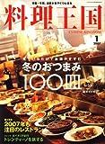 料理王国 2007年 01月号 [雑誌] 画像
