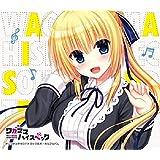 ワガママハイスペック オリジナルサウンドトラック&ボーカルアルバム