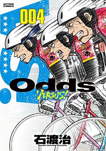 Odds VS! : 4 (アクションコミ...