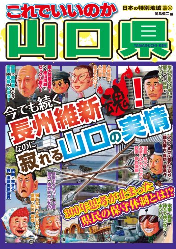 日本の特別地域 特別編集52 これでいいのか山口県