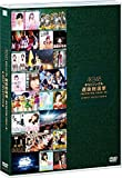 AKB48 41stシングル 選抜総選挙〜順位予想不可能、大荒れの一夜〜BEST SELECTION