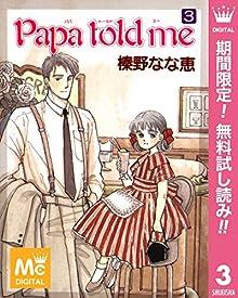 Papa told me【期間限定無料】 3 (マーガレットコミックスDIGIT...