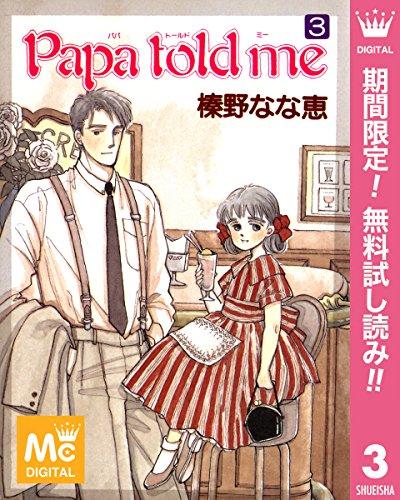 Papa told me【期間限定無料】 3 (マーガレットコミックスDIGITAL)の詳細を見る