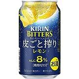 キリンチューハイ ビターズ 皮ごと搾りレモン 350ml×24本