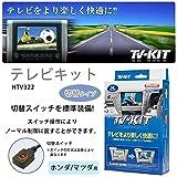 データシステム テレビキット(切替タイプ) ホンダ/マツダ用 HTV322