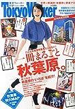 東京Walker (ウォーカー) 増刊 ほぼ1冊まるごと秋葉原案内 2014年 7/31号 [雑誌]