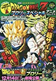 DRAGON BALL Z ブロリースペシャルアニメコミックス (SHUEISHA JUMP REMIX)