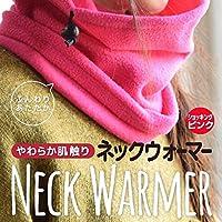 ネックウォーマー ショッキングピンク色2枚セット