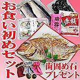 お食い初め 鯛 セット【1】 (祝い鯛400g 料理 歯固め石プレゼント) 天然真鯛 赤飯 ハマグリ吸物 かまぼこ 酢の物 黒豆煮