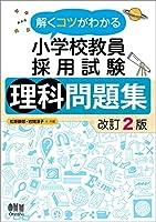 解くコツがわかる 小学校教員採用試験 理科問題集 改訂2版