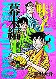 ミスター味っ子 幕末編 3 (朝日コミックス)