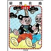猿飛佐助 (ちくま文庫)