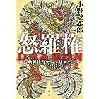 怒羅権(Dragon) 新宿歌舞伎町マフィア最新ファイル (文春文庫)