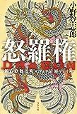 怒羅権(Dragon)―新宿歌舞伎町マフィア最新ファイル (文春文庫)