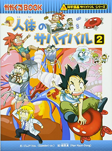 人体のサバイバル 2 (かがくるBOOK―科学漫画サバイバルシリーズ)の詳細を見る
