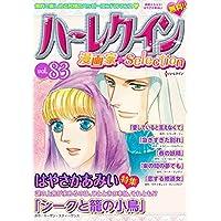 ハーレクイン 漫画家セレクション vol.83 (ハーレクインコミックス)
