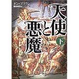天使と悪魔(下)