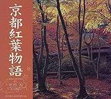 京都紅葉物語 (Suiko books (069))