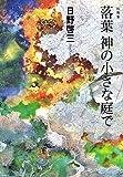 落葉 神の小さな庭で 短篇集