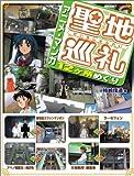 聖地巡礼 アニメ・マンガ12ヶ所めぐり