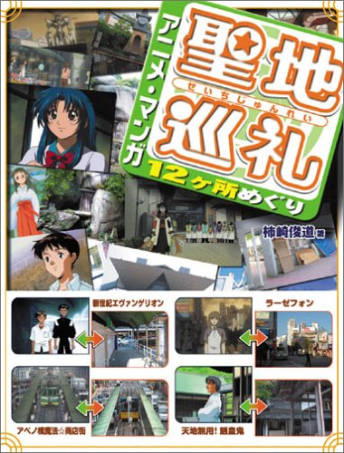 聖地巡礼 アニメ・マンガ12ヶ所めぐりの詳細を見る