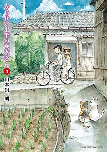 からかい上手の高木さん(3) (ゲッサン少年サンデーコミックス)の詳細を見る