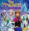 Disneyアナと雪の女王 おでかけマグネットえほん (バラエティ)