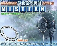 きくばり 多機能 便利 取り付け型 ミストファン 熱中症 対策 気化冷却 エコ 20インチ MISTFN-20