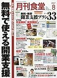 月刊食堂 2017年 08 月号 [雑誌]