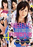 岡田さな 4時間傑作選 BEST OF SANA's SEXXX [DVD]