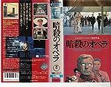 暗殺のオペラ [VHS]