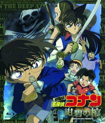 劇場版 名探偵コナン 紺碧の棺(Blu-ray Disc)