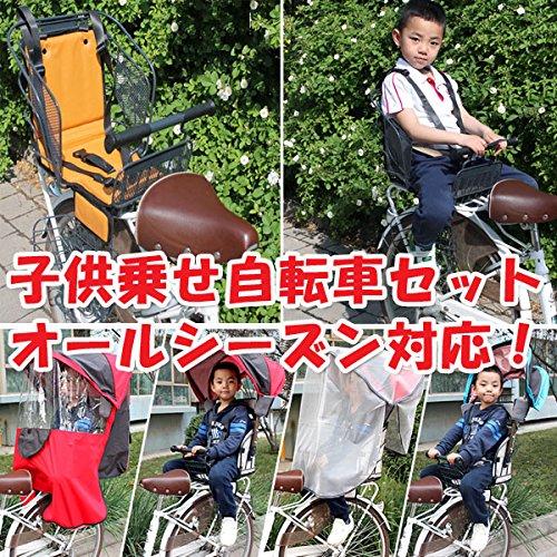 雨よけカバー 子供乗せ 後ろ用 子供乗せ自転車セット 自転車...