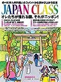 JAPAN CLASS オレたちが憧れる国、それがニッポン!