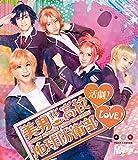 美男高校地球防衛部LOVE!活劇!(Blu-ray)[Blu-ray/ブルーレイ]