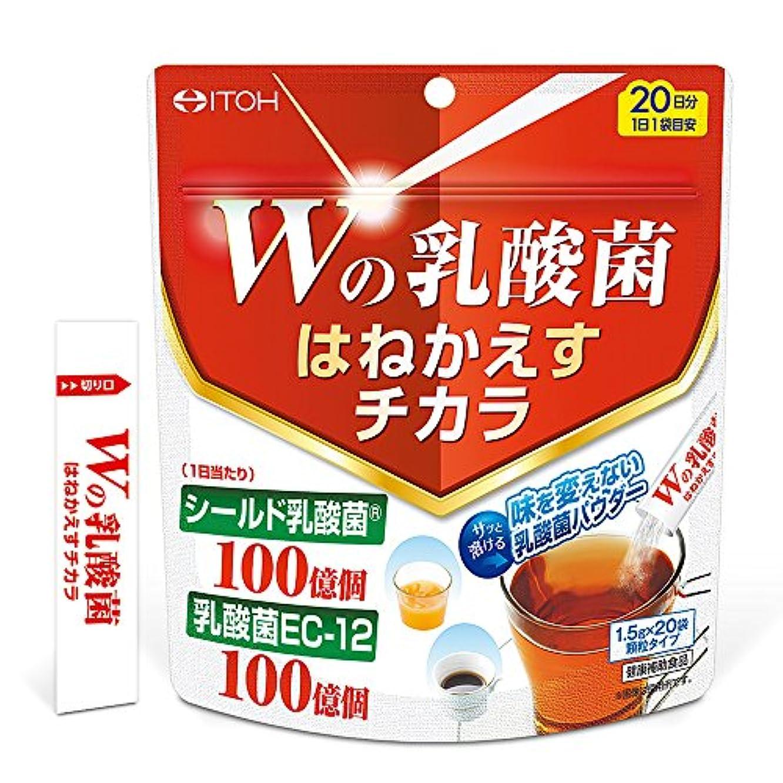 ターミナルズームインする極端な井藤漢方製薬 Wの乳酸菌はねかえすチカラ 20袋