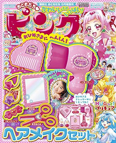 おともだち ピンク 2018年 05 月号 [雑誌]: おともだち 増刊