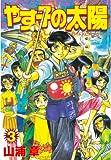 やす子の太陽(3) (アフタヌーンコミックス)