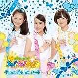 もっと ぎゅっと ハート (限定盤)(Type-A)(DVD付き)