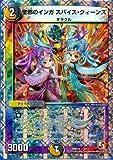 DMD14-09 聖邪のインガ スパイス・クィーンズ (限定) 【 デュエルマスターズ DMD-14 スーパーデッキオメガ 逆襲のイズモと聖邪神の秘宝 収録カード 】SUPER DECK OMG [E3] DMD14-009