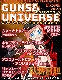 銃と宇宙 GUNS&UNIVERSE  04