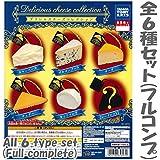 デリシャスチーズコレクション [全6種セット(フルコンプ)]